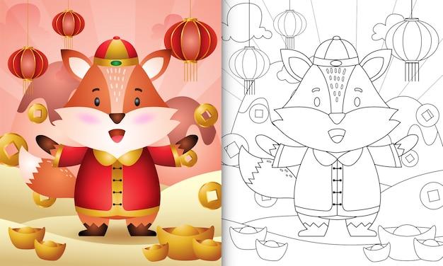 Libro da colorare per bambini con una volpe carina che utilizza abiti tradizionali cinesi a tema capodanno lunare