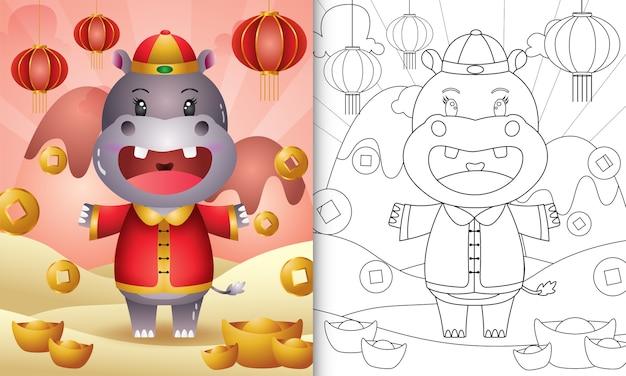 Libro da colorare per bambini con un simpatico ippopotamo che utilizza abiti tradizionali cinesi a tema capodanno lunare