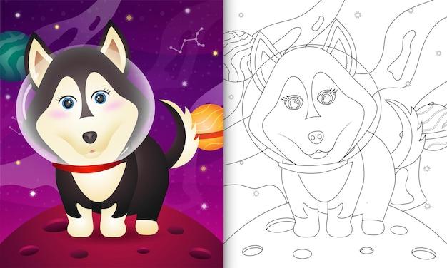 Libro da colorare per bambini con un simpatico cane husky nella galassia spaziale