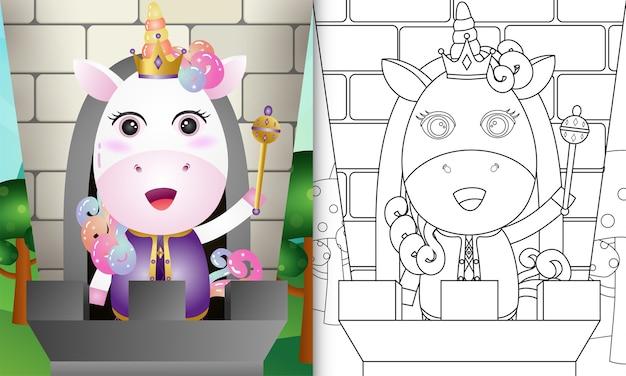 Libro da colorare per bambini con un simpatico personaggio di unicorno re