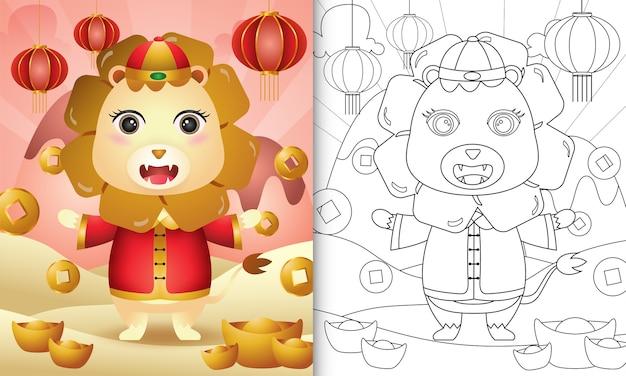 Libro da colorare per bambini con un simpatico leone che utilizza abiti tradizionali cinesi a tema capodanno lunare