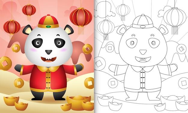 Libro da colorare per bambini con un simpatico panda che utilizza abiti tradizionali cinesi a tema capodanno lunare