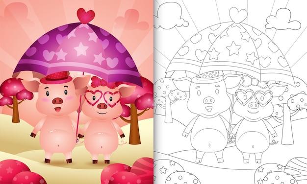Libro da colorare per bambini con una coppia di maiale carino tenendo l'ombrello a tema san valentino