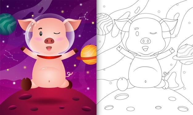 Libro da colorare per bambini con un maiale carino nella galassia spaziale