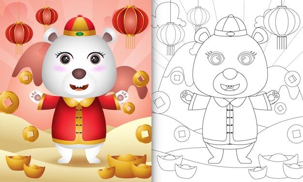 Libro da colorare per bambini con un simpatico orso polare che utilizza abiti tradizionali cinesi a tema capodanno lunare