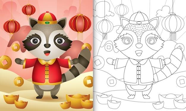 Libro da colorare per bambini con un simpatico procione con abiti tradizionali cinesi a tema capodanno lunare