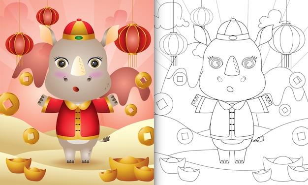 Libro da colorare per bambini con un simpatico rinoceronte utilizzando abiti tradizionali cinesi a tema capodanno lunare