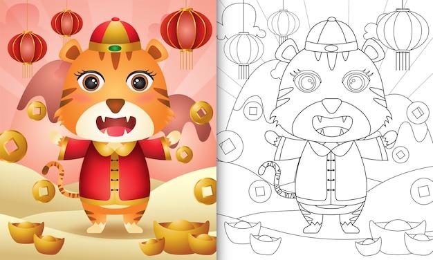 Libro da colorare per bambini con una tigre carina usando abiti tradizionali cinesi a tema capodanno lunare