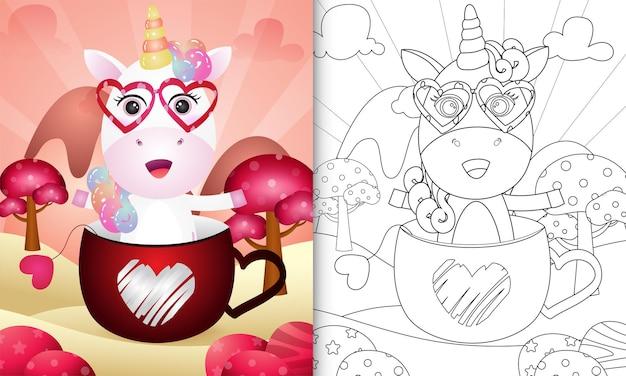 Libro da colorare per bambini con un simpatico unicorno nella tazza a tema san valentino