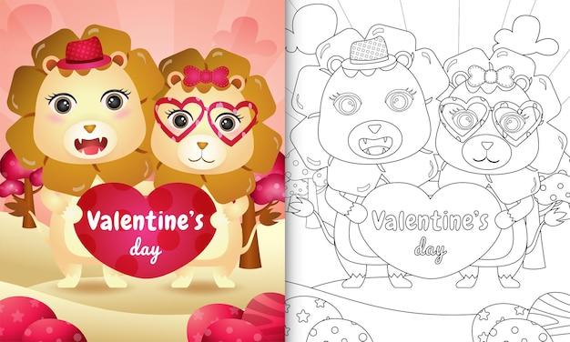 Libro da colorare per bambini con coppia di leone carino san valentino illustrato