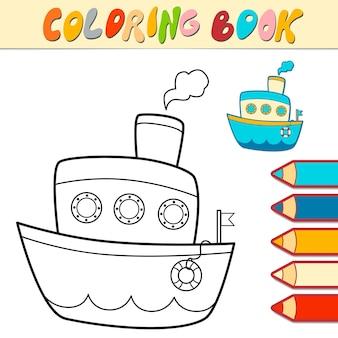 Libro da colorare o pagina per bambini. nave illustrazione in bianco e nero