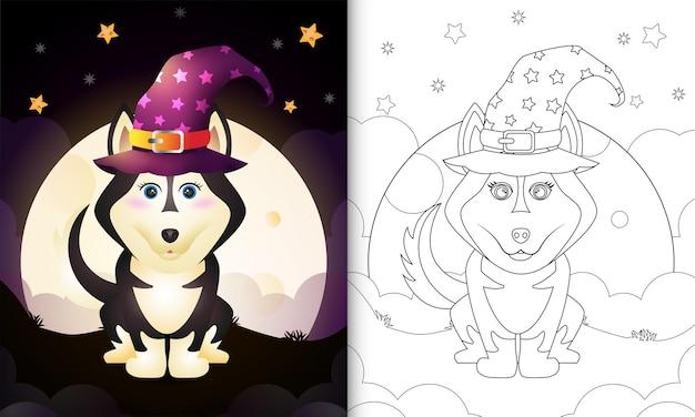Libro da colorare con un simpatico cartone animato halloween strega cane husky davanti alla luna