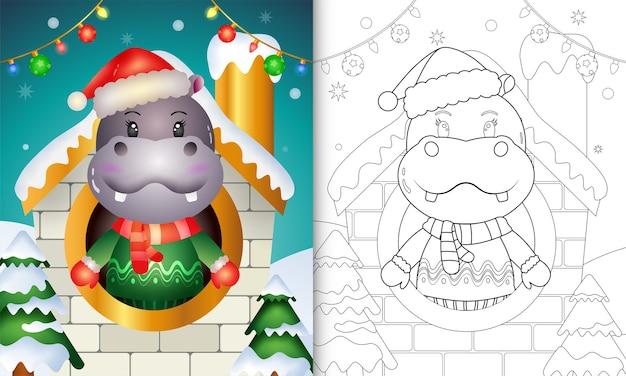 Libro da colorare con un simpatico ippopotamo personaggi natalizi con cappello e sciarpa di babbo natale all'interno della casa