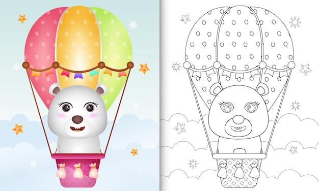 Libro da colorare con un simpatico orso polare illustrazione in mongolfiera