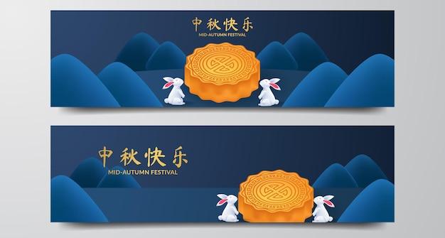 Concept bunny mooncake e vista del paesaggio per il banner del poster del festival di metà autunno (traduzione del testo = festival di metà autunno)