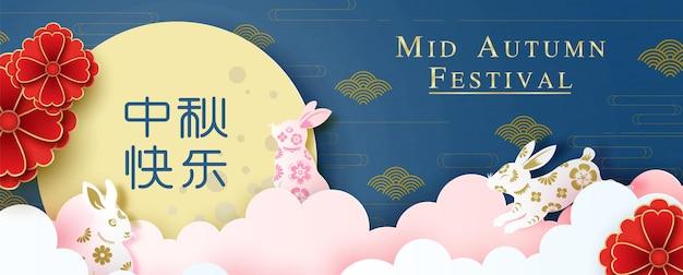 Concetto di festival cinese di metà autunno con testi cinesi in stile taglio carta e design vettoriale banner. i testi cinesi significano happy mid autumn festival in inglese.