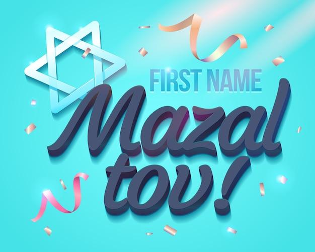 Biglietto di congratulazioni bar mitzvah in ebraico.