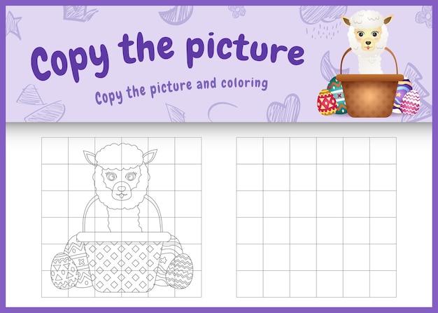 Copia l'immagine del gioco per bambini e la pagina da colorare a tema pasqua con un simpatico alpaca nell'uovo del secchio