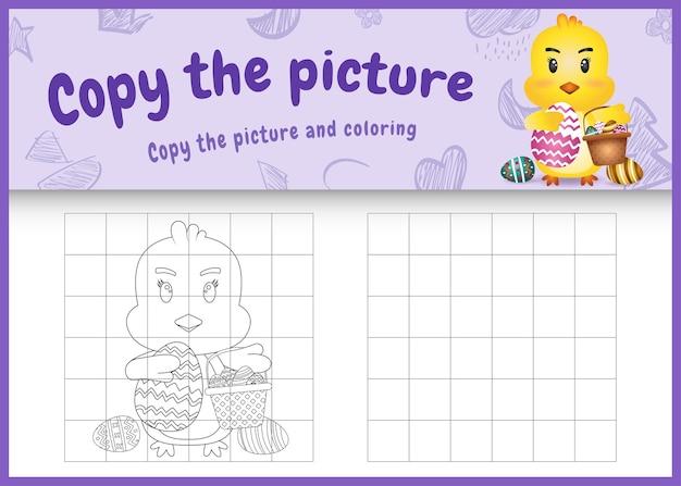 Copia l'immagine del gioco per bambini e la pagina da colorare a tema pasqua con un simpatico pulcino che tiene l'uovo del secchio e l'uovo di pasqua