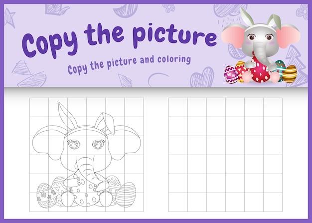 Copia l'immagine del gioco per bambini e la pagina da colorare a tema pasqua con un simpatico elefante usando fasce con orecchie da coniglio che abbracciano le uova