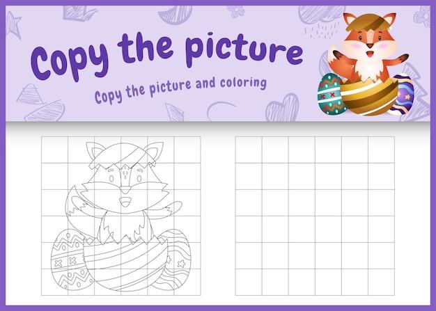 Copia l'immagine del gioco per bambini e la pagina da colorare a tema pasqua con una simpatica volpe nell'uovo