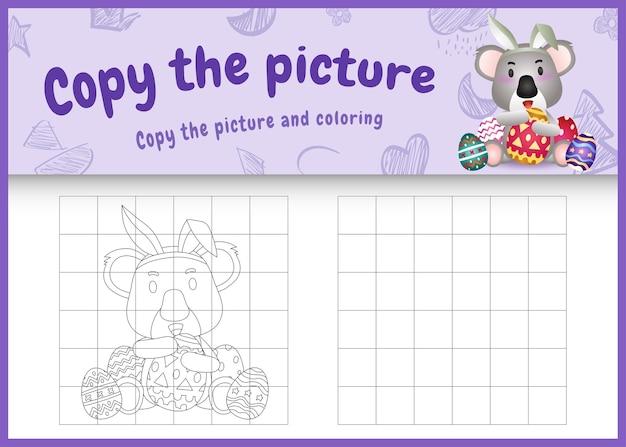 Copia l'immagine del gioco per bambini e la pagina da colorare a tema pasqua con un simpatico koala usando fasce con orecchie da coniglio che abbracciano le uova