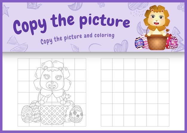 Copia l'immagine del gioco per bambini e la pagina da colorare a tema pasqua con un simpatico leone nell'uovo del secchio