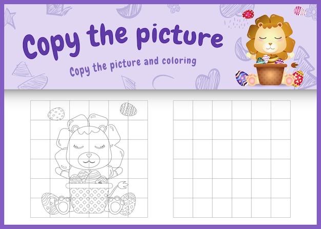 Copia l'immagine del gioco per bambini e la pagina da colorare a tema pasqua con un simpatico leone e un uovo secchio
