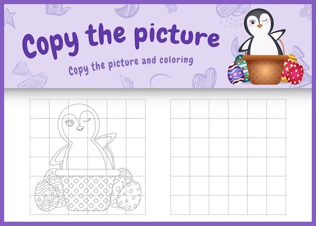Copia l'immagine del gioco per bambini e la pagina da colorare a tema pasqua con un simpatico pinguino nell'uovo del secchio