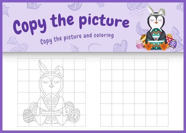 Copia l'immagine del gioco per bambini e la pagina da colorare a tema pasqua con un simpatico pinguino usando fasce con orecchie da coniglio che abbracciano le uova
