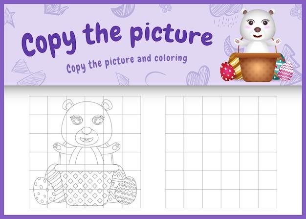 Copia l'immagine del gioco per bambini e la pagina da colorare a tema pasqua con un simpatico orso polare nell'uovo del secchio