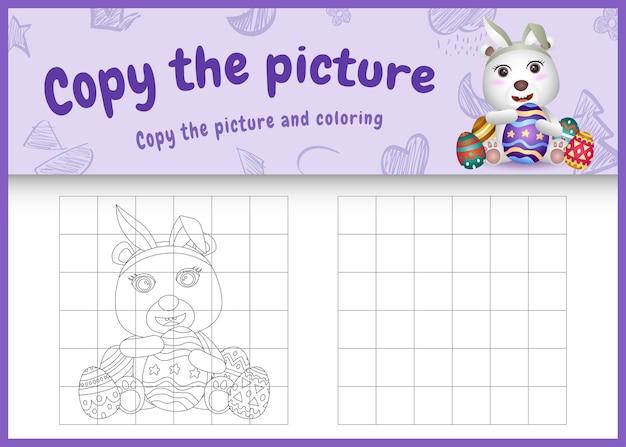 Copia l'immagine del gioco per bambini e la pagina da colorare a tema pasqua con un simpatico orso polare usando fasce con orecchie da coniglio che abbracciano le uova