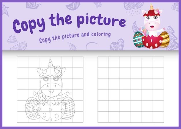 Copia l'immagine del gioco per bambini e la pagina da colorare a tema pasqua con un simpatico unicorno nell'uovo