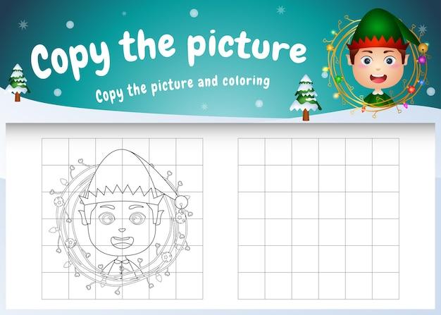 Copia l'immagine del gioco per bambini e la pagina da colorare con un simpatico elfo