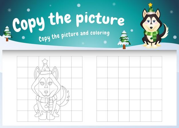 Copia l'immagine del gioco per bambini e la pagina da colorare con un simpatico cane husky