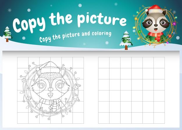 Copia l'immagine del gioco per bambini e la pagina da colorare con un simpatico procione