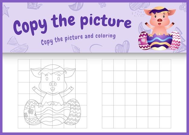 Copia l'immagine del gioco per bambini e della pagina da colorare