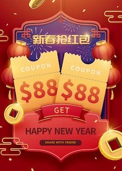 Buono per il nuovo anno con moneta d'oro e lanterne appese su sfondo di fuochi d'artificio