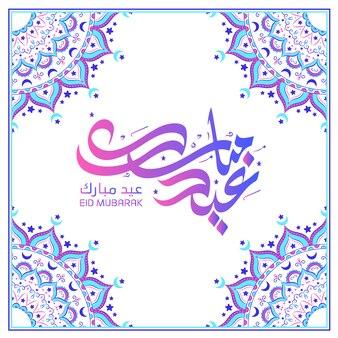 Mandala islamica colorazione creativa