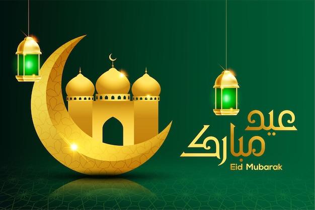 Mezzaluna dorata e lanterne pendenti realistiche eid mubarak Vettore Premium