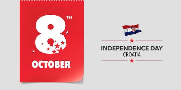 Cartolina d'auguri di festa dell'indipendenza della croazia, banner, illustrazione vettoriale. giornata nazionale croata 8 ottobre sfondo con elementi di bandiera in un design orizzontale creativo