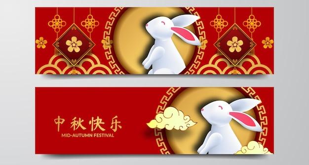 Simpatico coniglietto e cerchio orientale di lusso ornamento decorazione banner poster per il festival di metà autunno (traduzione del testo = festival di metà autunno)