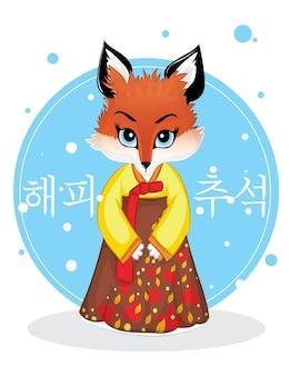 Volpe carina con abito tradizionale corea illustrazione vettoriale. traduzione del testo coreano: chuseok, calligrafia hangul del giorno del ringraziamento coreano felice