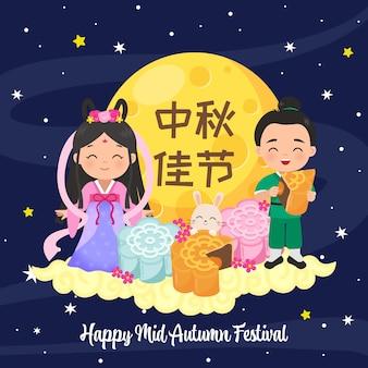 Illustrazione carina di chang e hou yi e coniglio di giada per il festival di metà autunno
