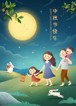 Simpatico poster del festival di metà autunno con la famiglia che ammira la luna piena insieme, buone vacanze scritte in parole cinesi