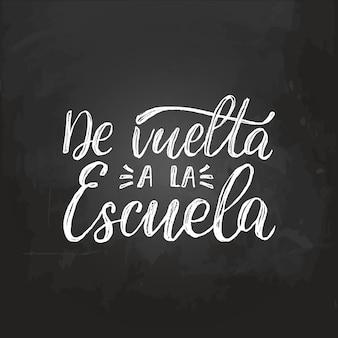 De vuelta a la escuela, scritte a mano vettoriali. traduzione dallo spagnolo all'inglese della frase back to school. illustrazione di calligrafia.