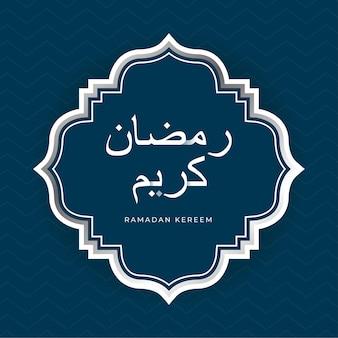 Design della celebrazione del ramadan kereem