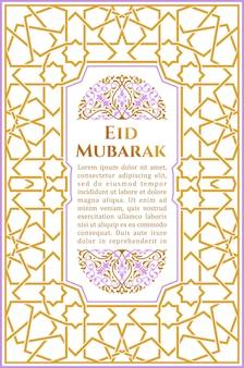 Cornice calligrafica design orientale su motivo arabo oro