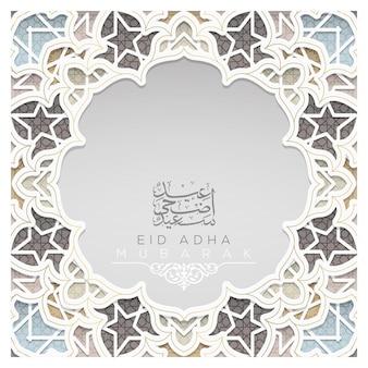 Eid adha mubarak biglietto di auguri motivo floreale islamico con luna e calligrafia araba