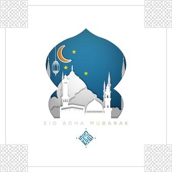 Eid adha mubarak biglietto di auguri con motivo floreale islamico disegno vettoriale con calligrafia araba